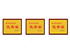 西安优秀奖标牌标识