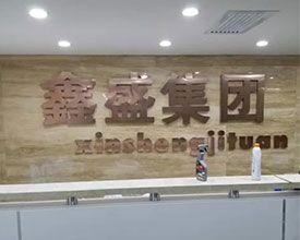 西安鑫盛集团形象墙